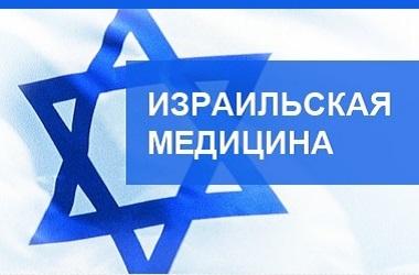 Медицина Израиля. Медицинский туризм в Израиле